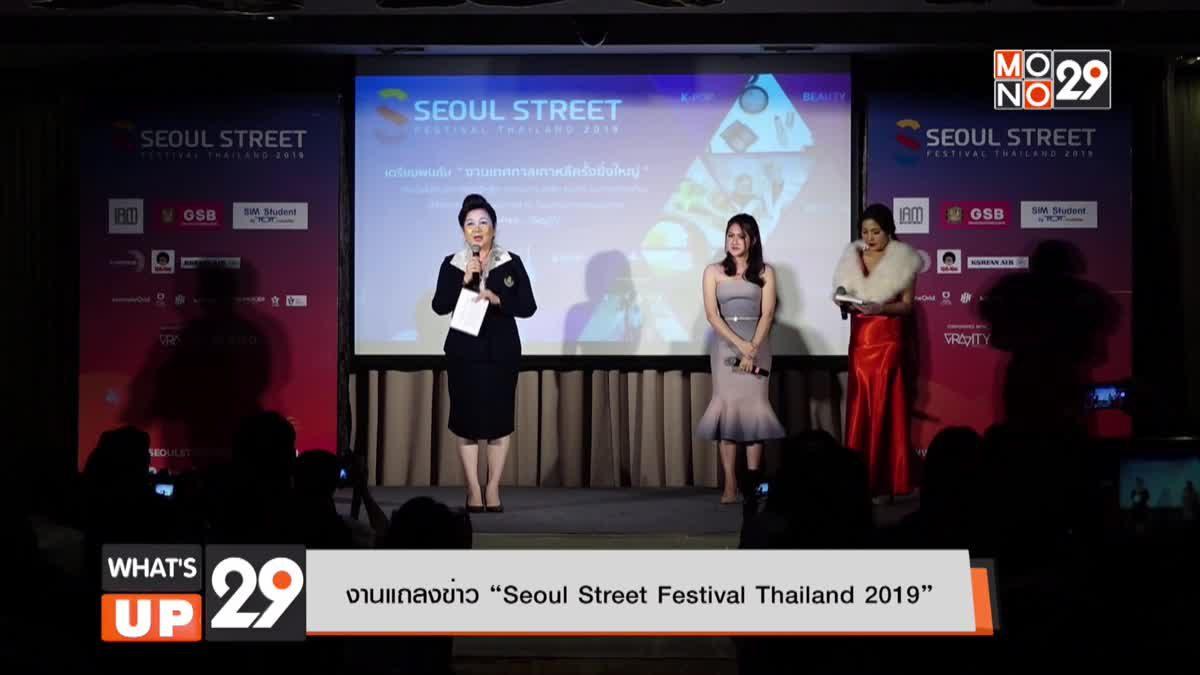 """งานแถลงข่าว """"Seoul Street Festival Thailand 2019"""""""