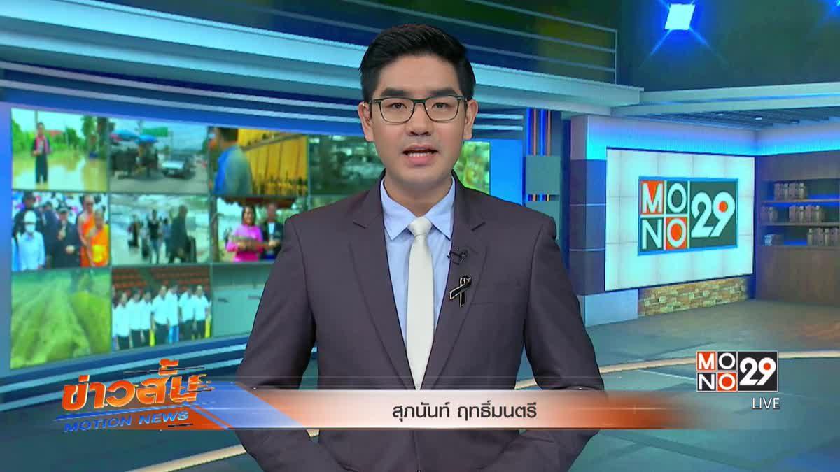 ข่าวสั้น Motion News Break 2 25-03-60