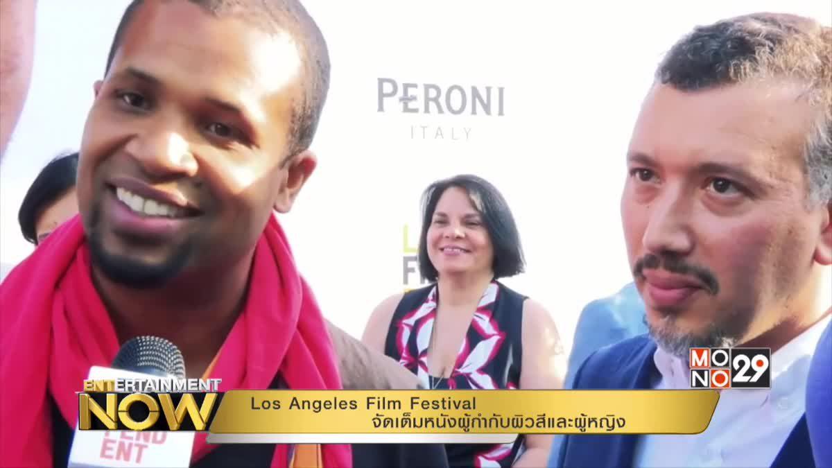 Los Angeles Film Festival จัดเต็มหนังผู้กำกับผิวสีและผู้หญิง