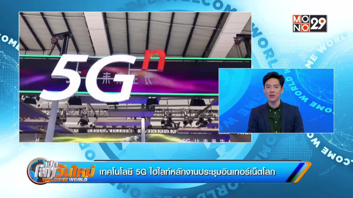 เทคโนโลยี 5G ไฮไลท์หลักงานประชุมอินเทอร์เน็ตโลก