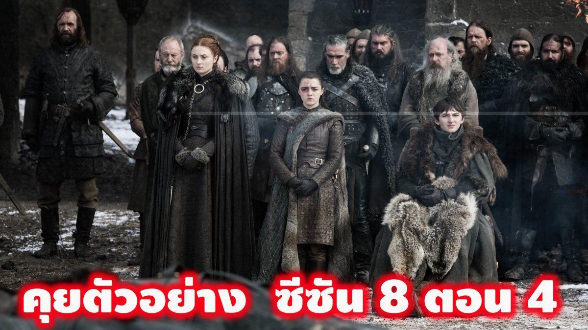 คุยตัวอย่าง ซีรีส์ Game of Thrones 8.4
