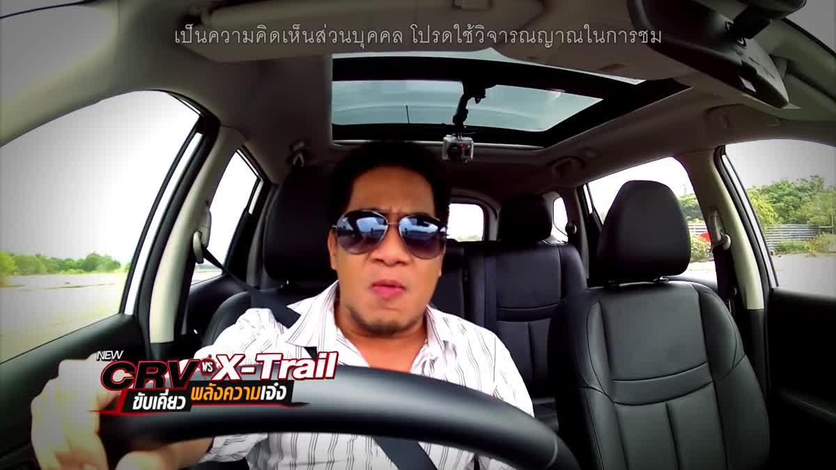 ซีอาร์วี (New CR-V) VS เอ็กซ์-เทรล (X-Trail) ตอน 2