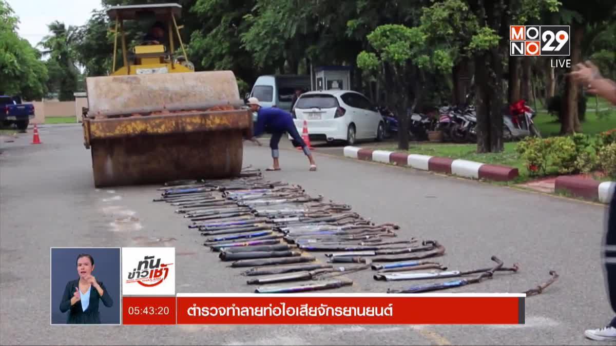 ตำรวจทำลายท่อไอเสียจักรยานยนต์