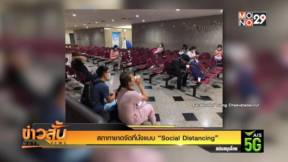 """สภากาชาดจัดที่นั่งแบบ """"Social Distancing"""""""