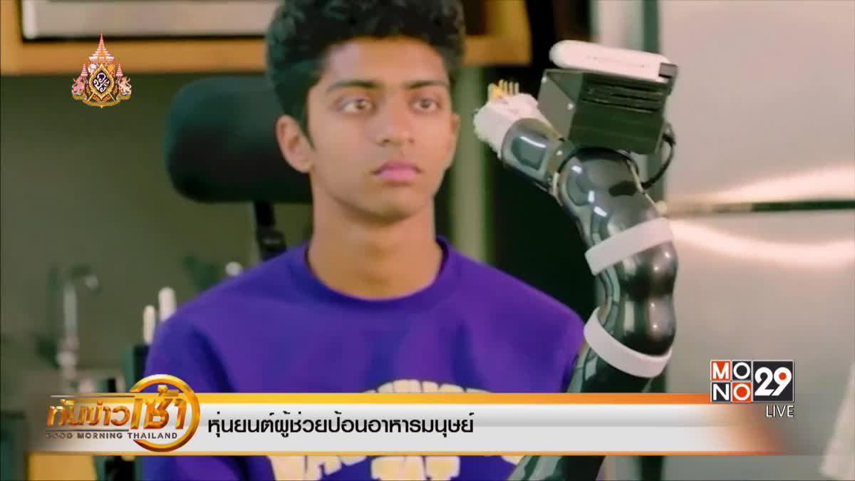 หุ่นยนต์ผู้ช่วยป้อนอาหารมนุษย์