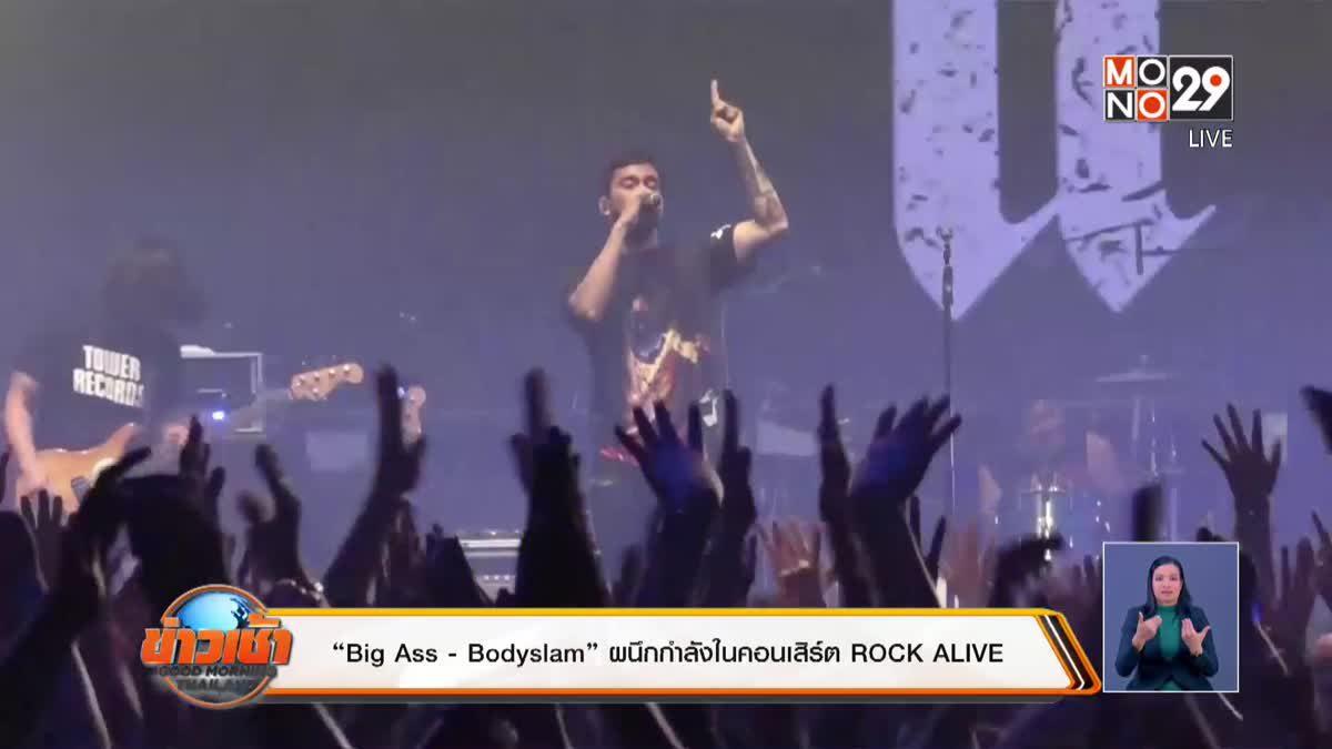 """Big Ass - Bodyslam"" ผนึกกำลังในคอนเสิร์ต ROCK ALIVE"