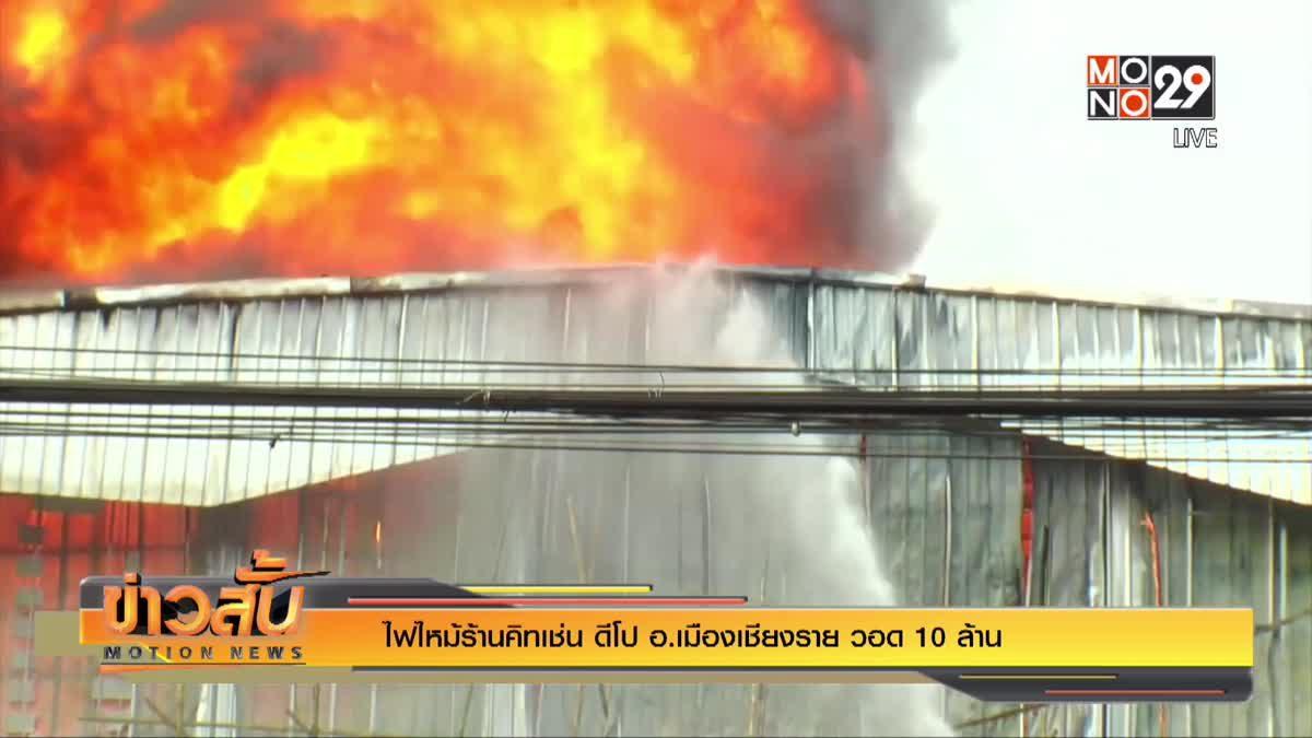 ไฟไหม้ร้านคิทเช่น ดีโป อ.เมืองเชียงราย วอด 10 ล้าน