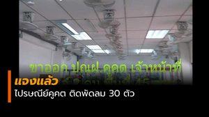 ไปรษณีย์ไทย ชี้แจงปมติดพัดลม 30 ตัว ทั้งๆ มีพนง. 2 คน