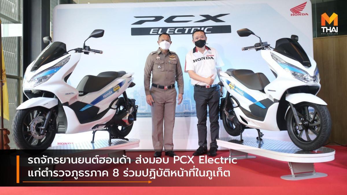 รถจักรยานยนต์ฮอนด้า ส่งมอบ PCX Electric แก่ตำรวจภูธรภาค 8 ร่วมปฏิบัติหน้าที่ในภูเก็ต