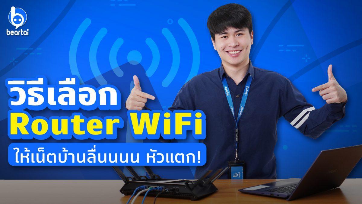 หมดปัญหาเน็ตบ้านช้าเป็นเต่า #beartai ขอแนะนำวิธีเลือก Router WiFi ให้ลื่นหัวแตก!!