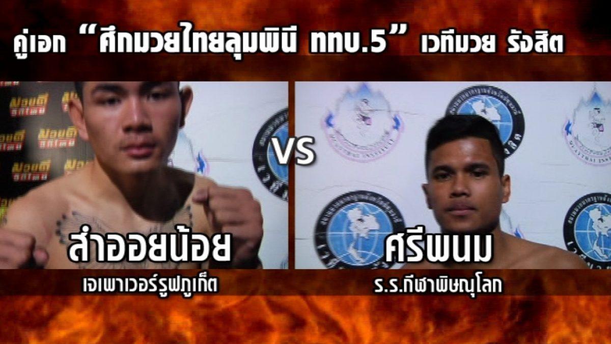 ชั่งน้ำหนัก คู่เอก ศึกมวยไทยททบ.5 | สำออยน้อย เจเพาเวอร์รูฟภูเก็ต vs ศรีพนม ร.ร.กีฬาพิษณุโลก 24-12-60