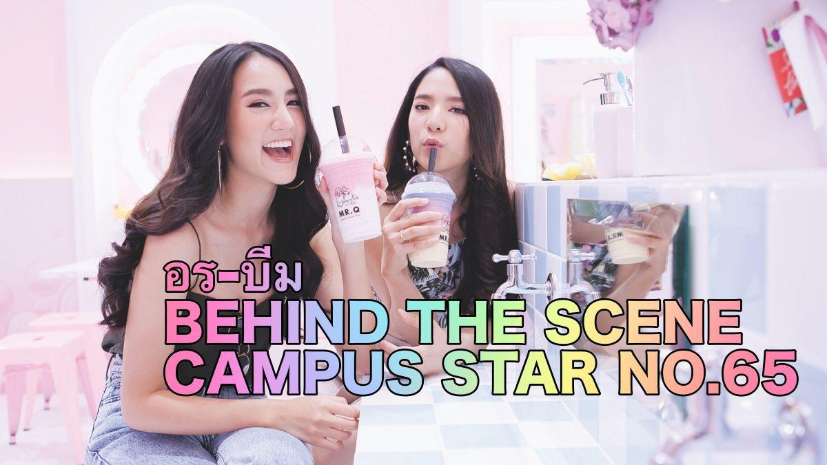 สองสาวเพื่อนซี้ อร-บีม กับ เบื้องหลังถ่ายปก Campus Star No.65