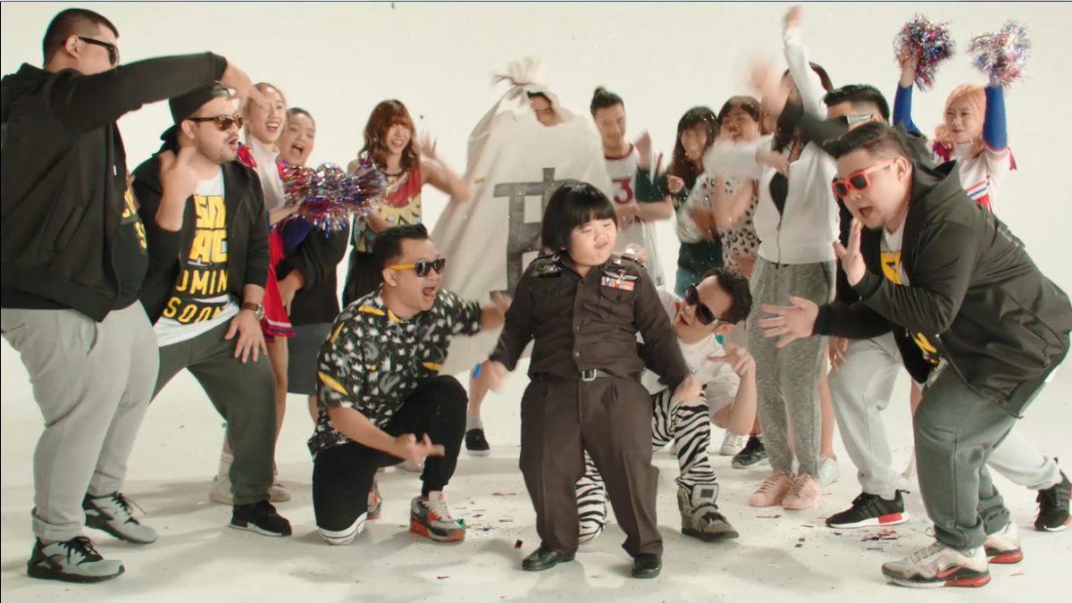 ตัวอย่าง ความสนุก Official MV | โอเวอร์ไซส์..ทลายพุง | TMoment