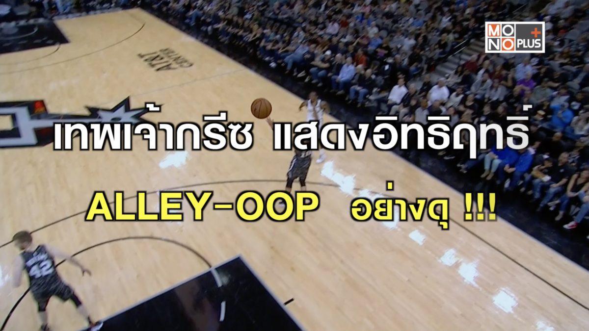 เทพเจ้ากรีซ แสดงอิทธิฤทธิ์ ALLEY-OOP อย่างดุ !!!