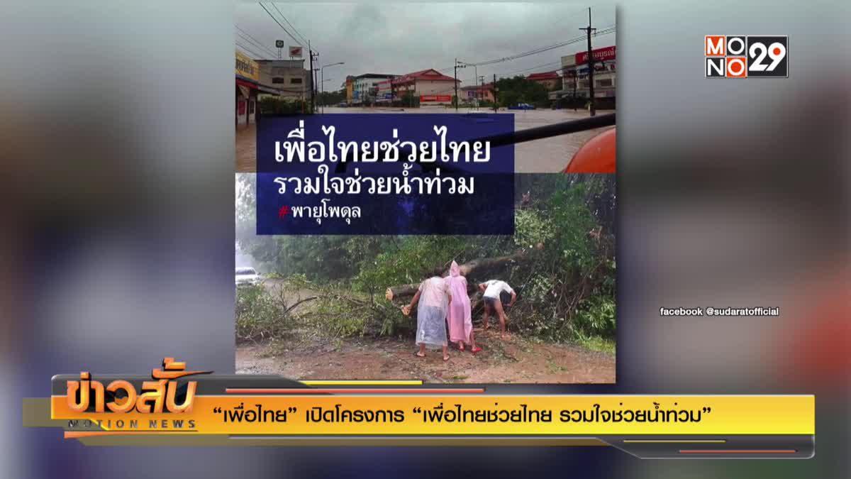 """""""เพื่อไทย"""" เปิดโครงการ """"เพื่อไทยช่วยไทย รวมใจช่วยน้ำท่วม"""""""