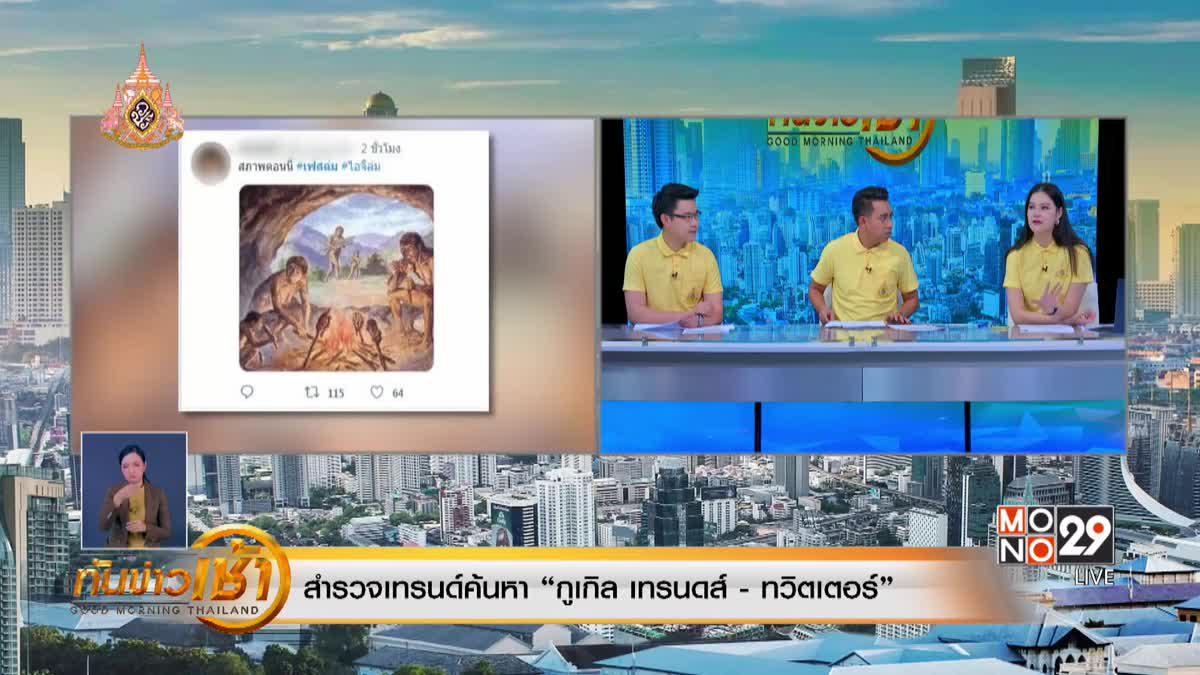 ทันข่าวเช้า Good Morning Thailand04-07-62