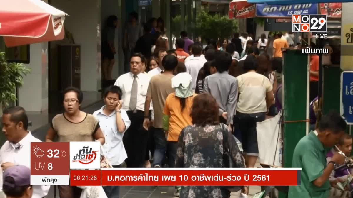 ม.หอการค้าไทย เผย 10 อาชีพเด่น-ร่วง ปี 2561