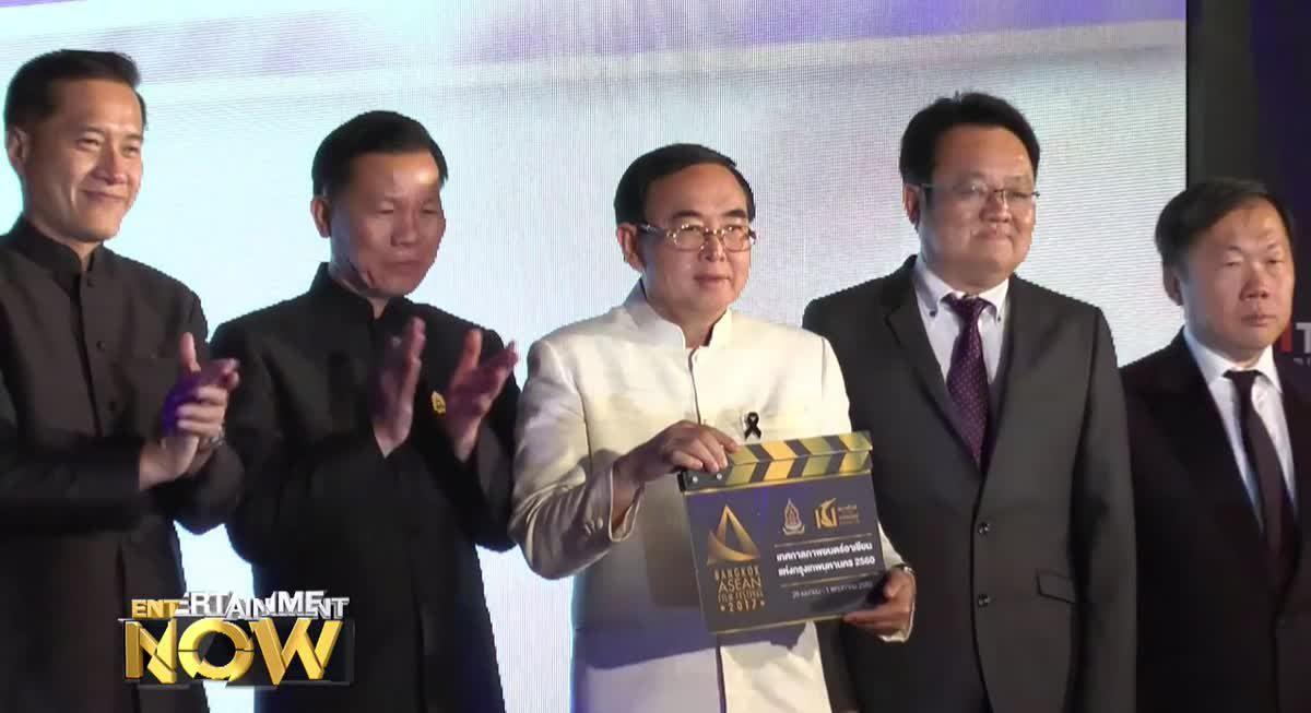 เปิดเทศกาล BANGKOK ASEAN FILM FESTIVAL 2017