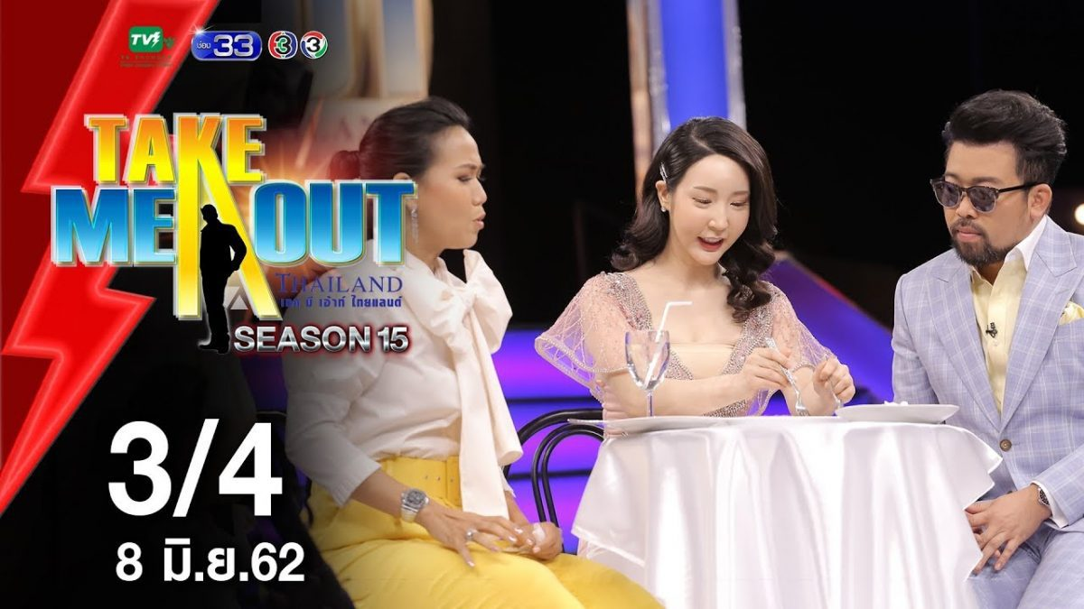 คายอง & เจน - 3/4 เทคมีเอาท์ไทยแลนด์ ep.5 S15 (8 มิ.ย. 62)
