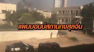 คนร้ายโจมตีสถานกงสุลจีนในปากีสถานตำรวจตาย 2 เจ็บ 1