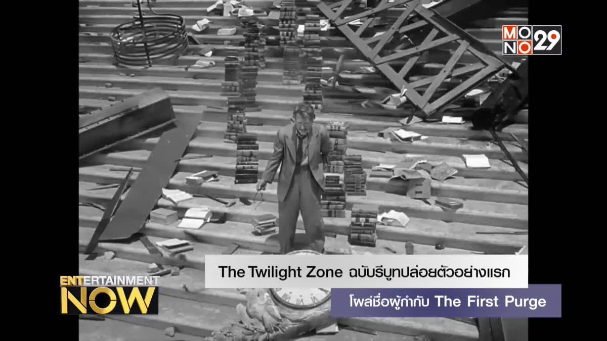 The Twilight Zone ฉบับรีบูทปล่อยตัวอย่างแรก โผล่ชื่อผู้กำกับ The First Purge