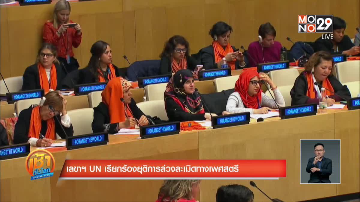 เลขาธิการ UN เรียกร้องยุติการล่วงละเมิดทางเพศสตรี