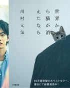 If Cats Disappeared From the World ถ้าแมวตัวนั้น หายไปจากโลก