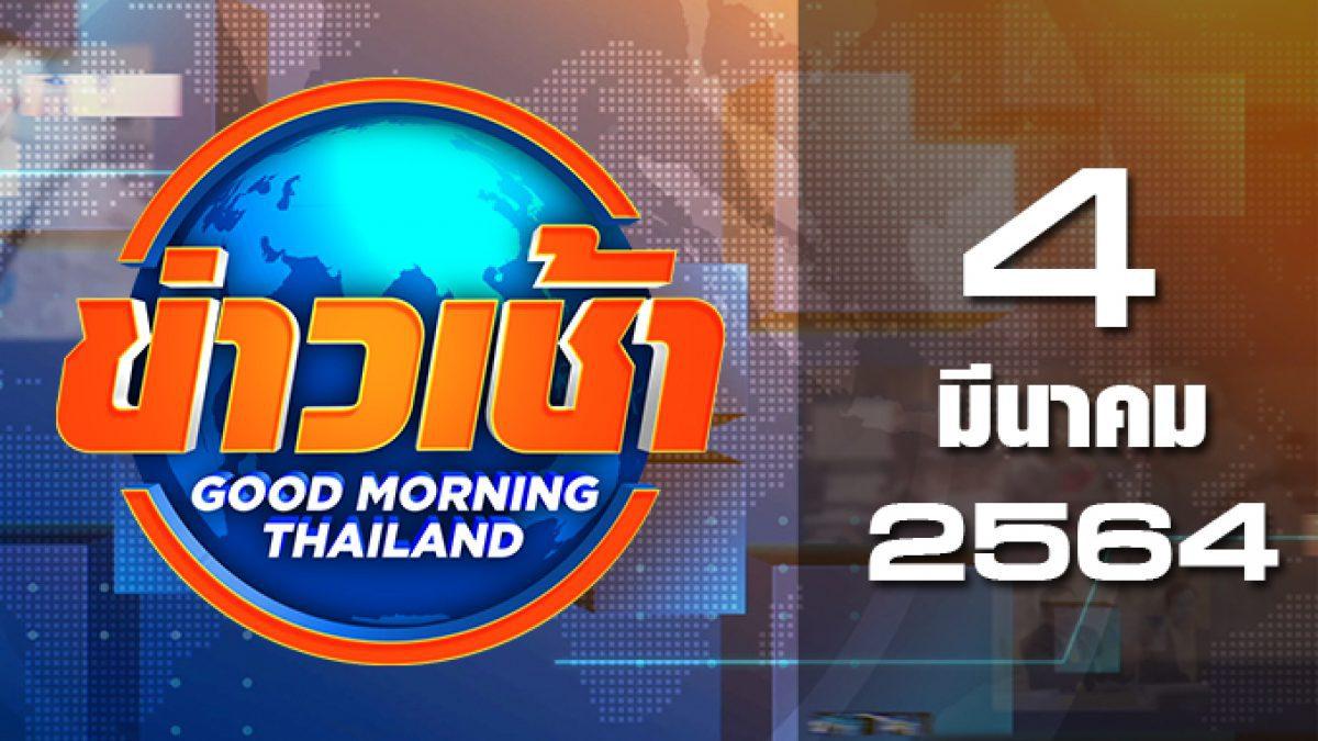 ข่าวเช้า Good Morning Thailand 04-02-64
