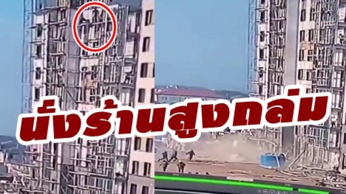 อย่างซวย! นาที นั่งร้านตึกสูงถล่มขณะคนงานกำลังเดินอยู่
