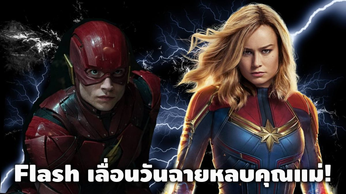 อัพเดตตารางหนังดีซี The Batman และ Flash