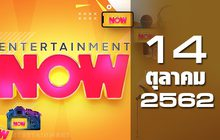 Entertainment Now Break 1 14-10-62