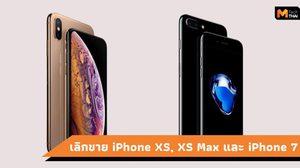 ลาก่อน!! Apple เลิกขาย iPhone XS, XS Max และ iPhone 7 แล้ว