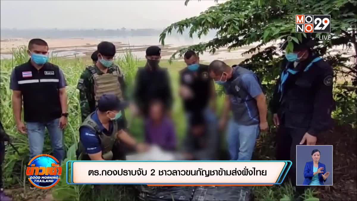 ตร.กองปราบจับ 2 ชาวลาวขนกัญชาข้ามาส่งฝั่งไทย