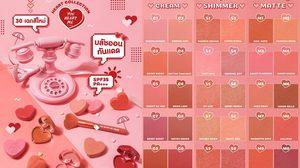 รีวิว 4U2 YOU HEART ME BLUSH บลัชออนหัวใจ 30 เฉดสี มีกันแดดในตัวด้วย!