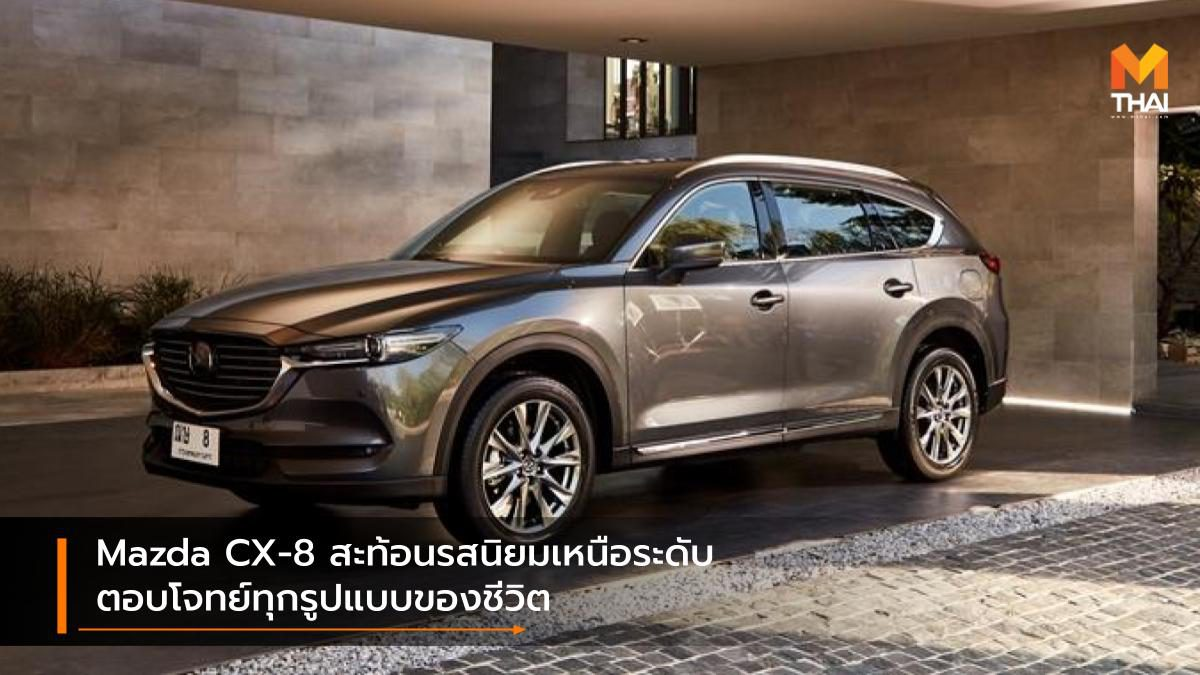 Mazda CX-8 สะท้อนรสนิยมเหนือระดับ ตอบโจทย์ทุกรูปแบบของชีวิต