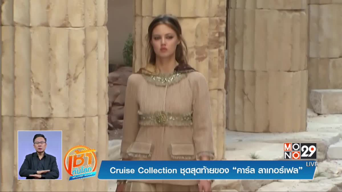 """Cruise Collection ชุดสุดท้ายของ """"คาร์ล ลาเกอร์เฟล"""""""