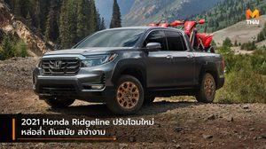 2021 Honda Ridgeline ปรับโฉมใหม่ หล่อล่ำ ทันสมัย สง่างาม