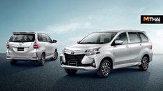 Toyota Avanza รุ่นปรับปรุงโฉมใหม่ รถยนต์นั่งอเนกประสงค์ 5 ประตู 7 ที่นั่ง