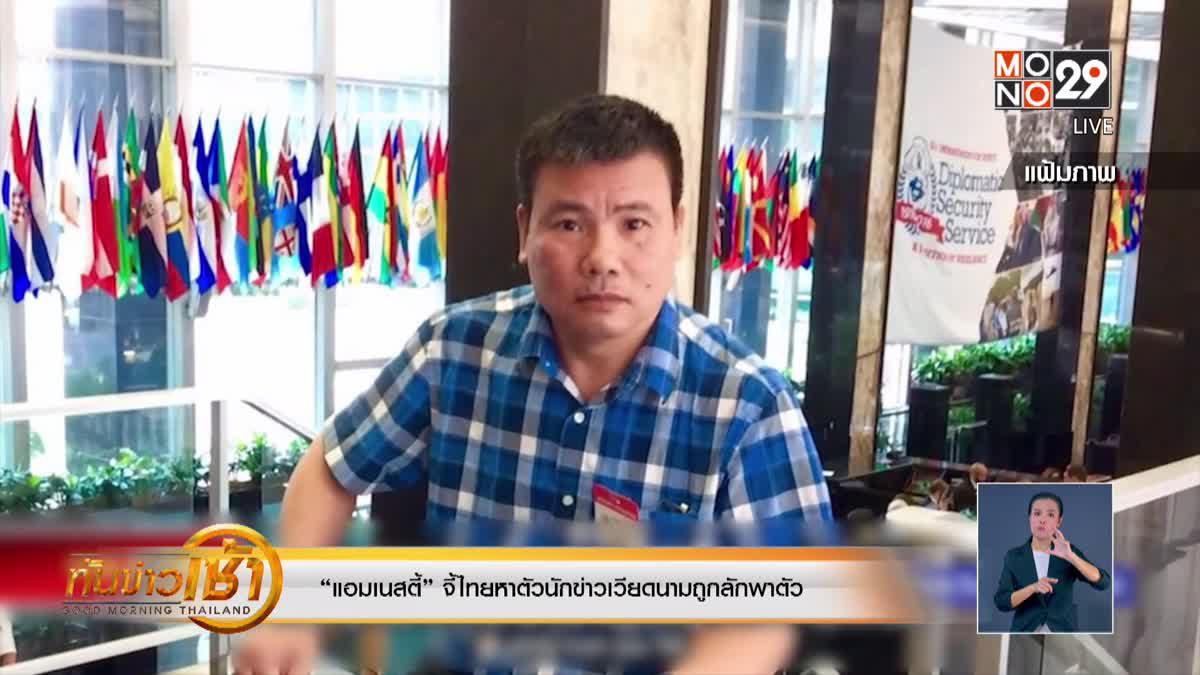 """""""แอมเนสตี้"""" จี้ไทยหาตัวนักข่าวเวียดนามถูกลักพาตัว"""