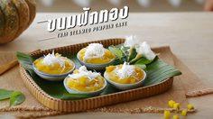 สูตร ขนมฟักทอง ขนมไทยบ้านๆ เหลืองสวยเหนียวนุ่ม