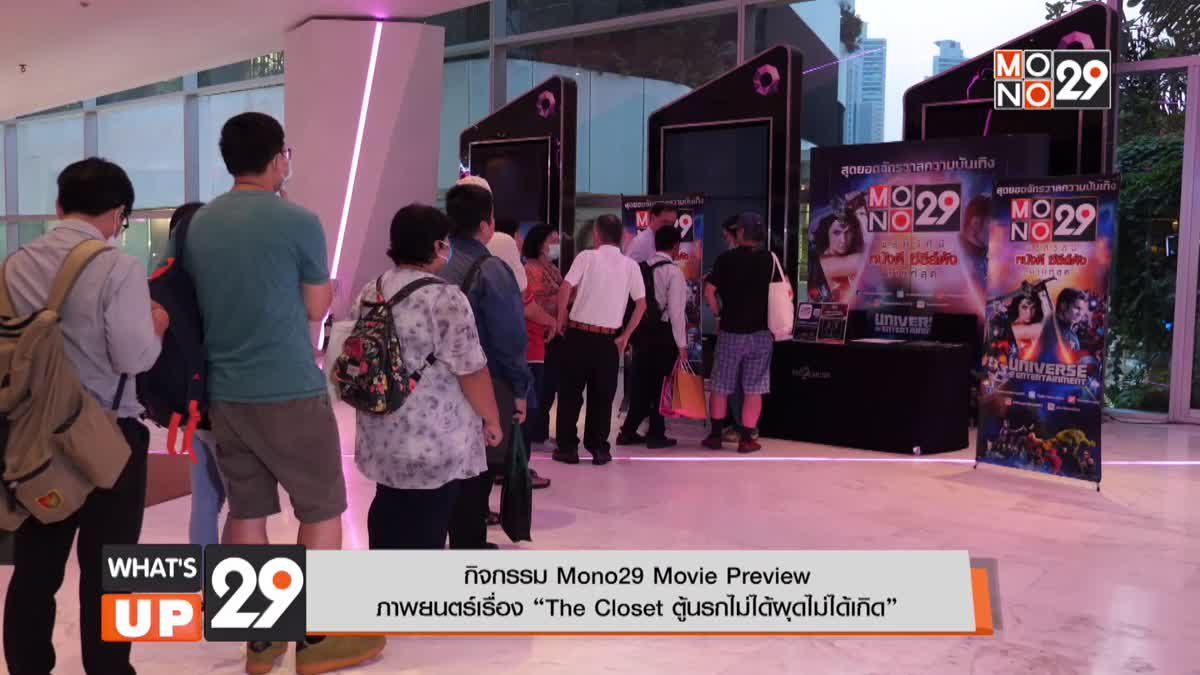 """กิจกรรม Mono29 Movie Preview ภาพยนตร์เรื่อง """"The Closet ตู้นรกไม่ได้ผุดไม่ได้เกิด"""""""