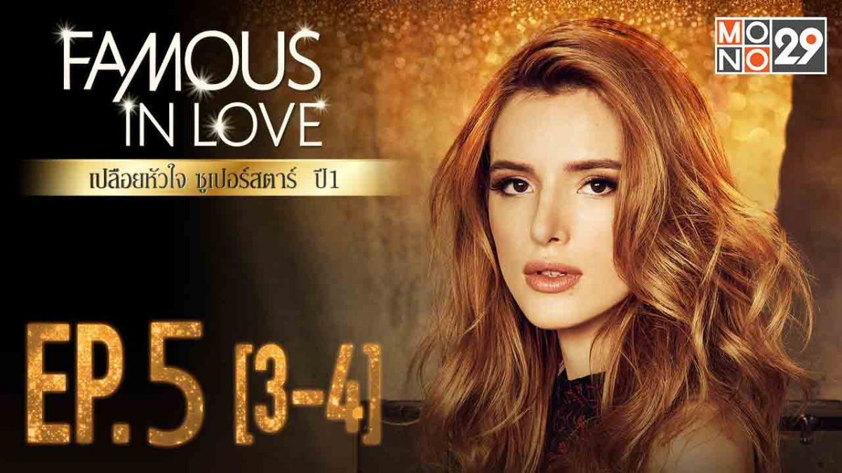 Famous in love เปลือยหัวใจ ซูเปอร์สตาร์ ปี 1 EP.05 [3/4]