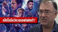 เปิดใจมือวิชวลเอฟเฟกต์ที่ทำฉากสุดท้ายของซูเปอร์ฮีโร่ที่ตายในหนัง Avengers: Endgame