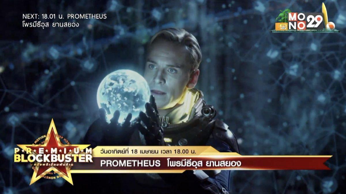 """เขย่าขวัญกับ ภ.""""Prometheus โพรมีธีอุส ยานสยอง"""" โปรแกรม Premium Blockbuster เย็นนี้ 18.00 น. ทาง MONO29"""