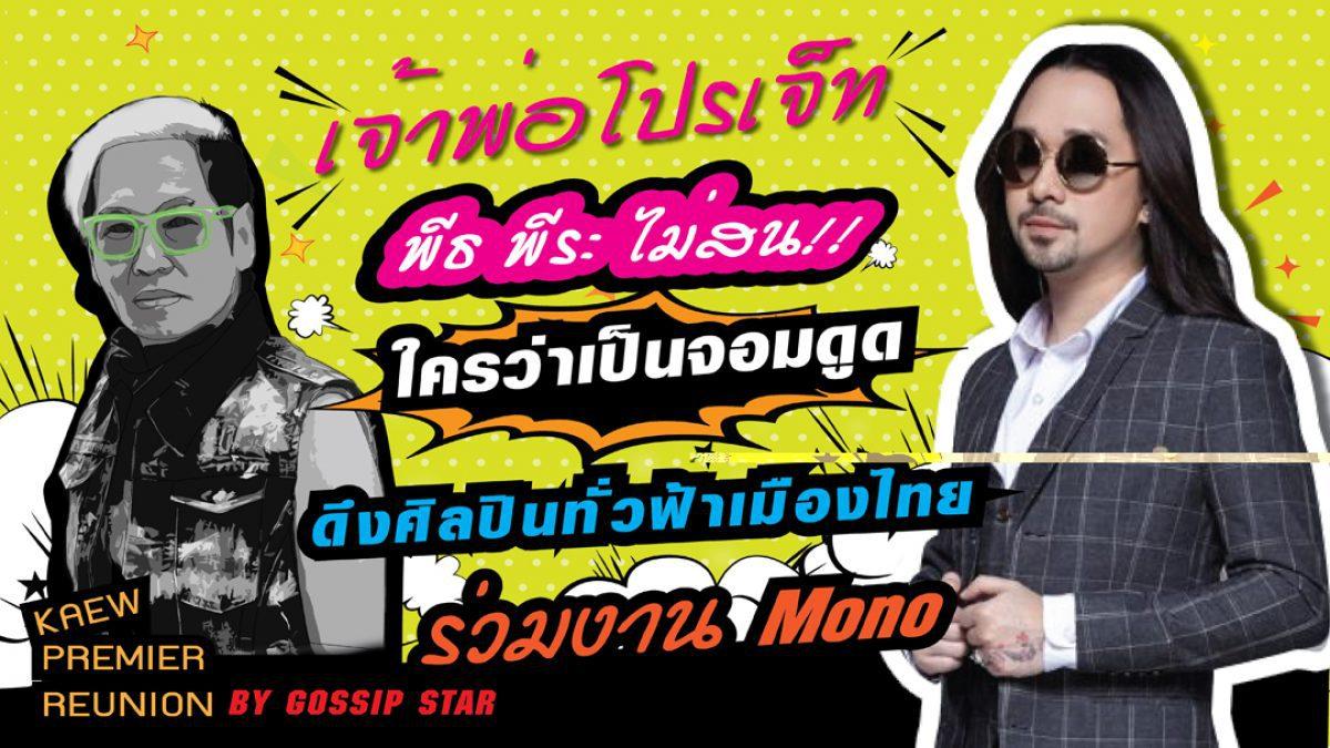 เจ้าพ่อโปรเจ็ท พีธ พีระ ไม่สน ใครว่าเป็นจอมดูด ดึงศิลปินทั่วฟ้าเมืองไทยร่วมงานMono!!