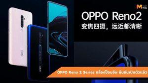 OPPO Reno 2 Series เตรียมเปิดตัวที่ประเทศจีน วันที่ 10 กันยายนนี้