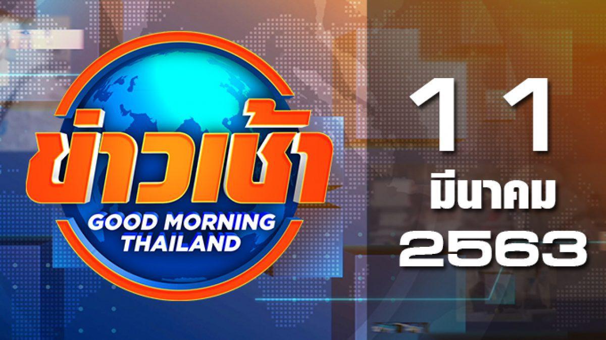 ข่าวเช้า Good Morning Thailand 11-03-63