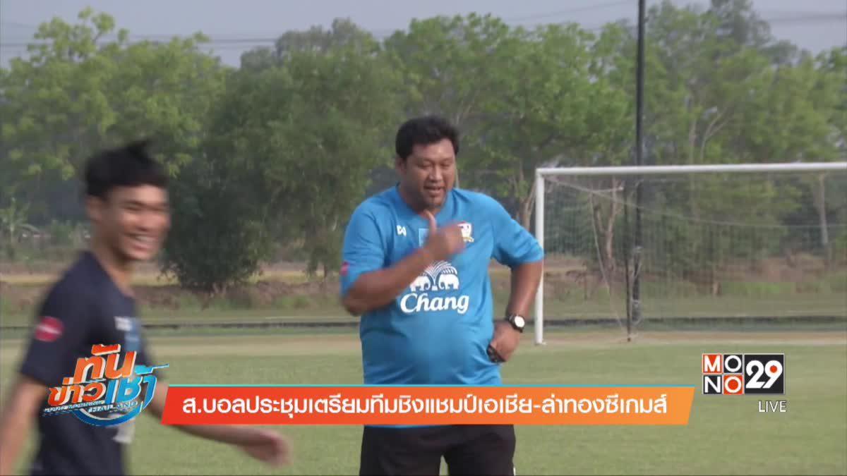 ส.บอลประชุมเตรียมทีมชิงแชมป์เอเชีย-ล่าทองซีเกมส์