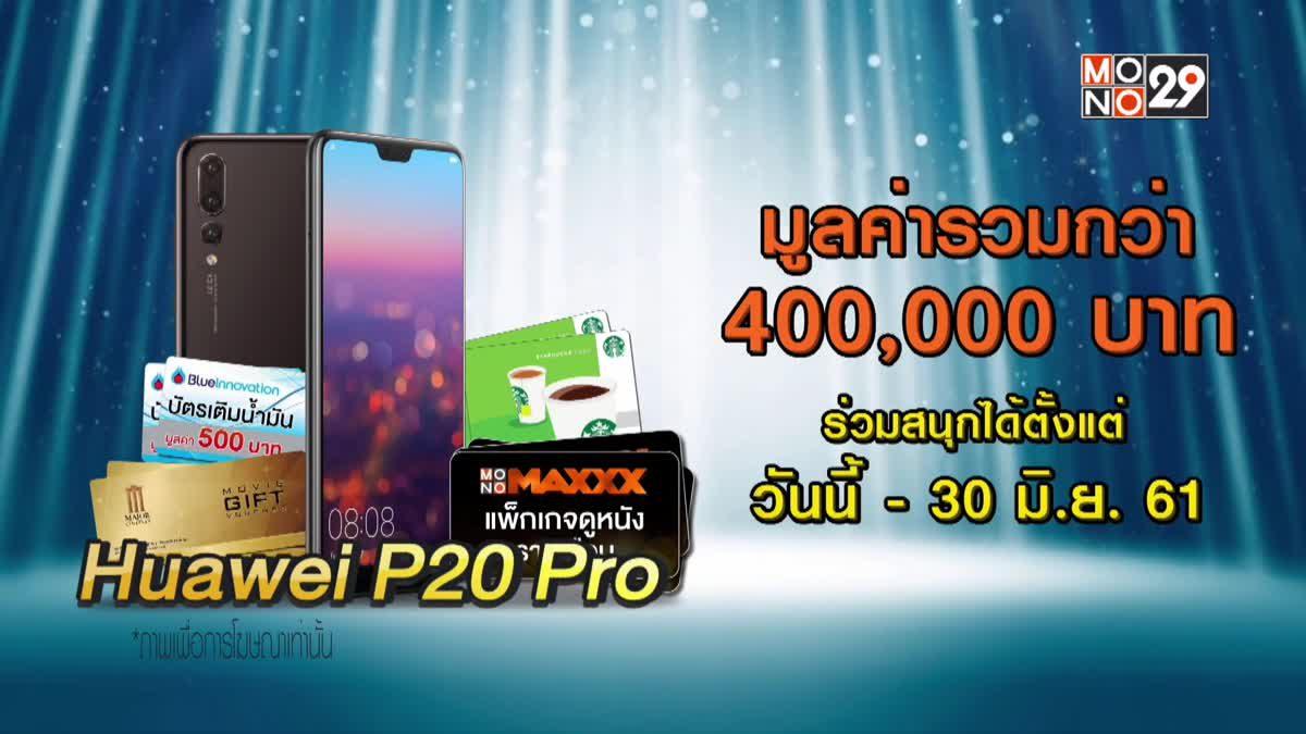 Seeme ดูฟรี แจกฟรี Huawei P20 Pro