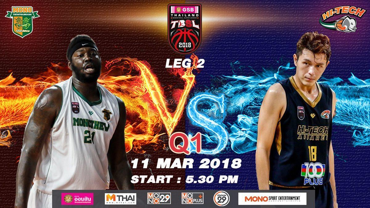Q1 Mono Thew (THA)  VS  Hi-Tech (THA) : GSB TBSL 2018 (LEG2) 11 Mar 2018
